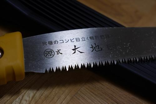 daichi-2